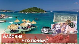 Албания 2020 - курорты и отели