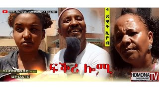 HDMONA - ፍቕሪ ሎሚ ብ ዳዊት ኢዮብ Fkri Lomi by Dawit Eyob - New Eritrean Comedy 2018