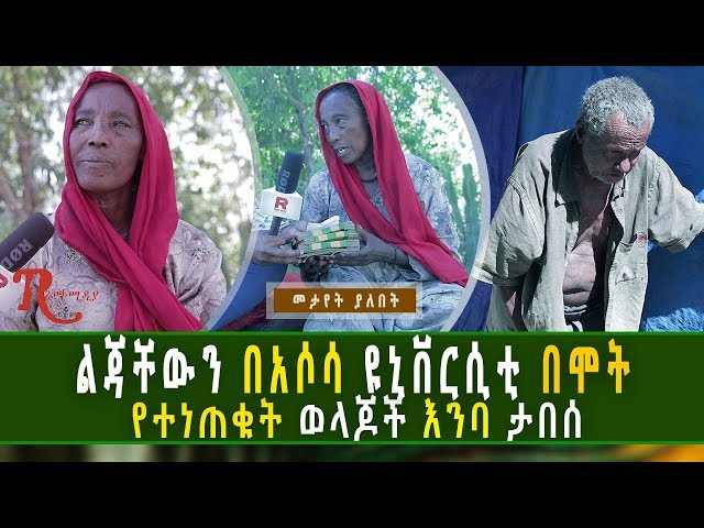 The Parents Who Lost Their Son On A Conflict at Assosa University Have Got Charity