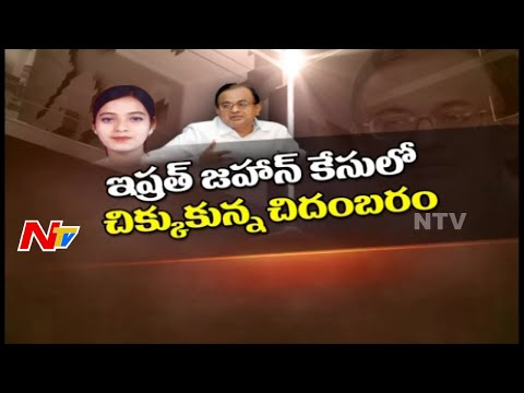 Will Congress defend P Chidambaram? | Ishrat Jahan Case | Story Board Full Video | NTV