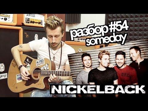Nickelback - В тот день