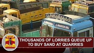 Thousands of Lorries queue up to buy sand at quarries in Trichy | Thanthi TV