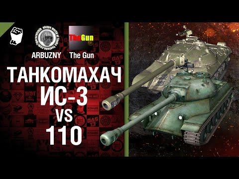 ИС-3 против 110 - Танкомахач №18 - от ARBUZNY и TheGUN [World of Tanks]