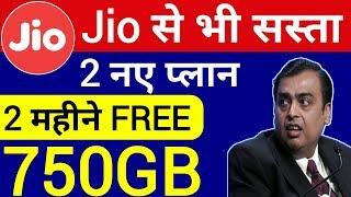Jio से सस्ता | 2 नए प्लान आज से 2 महीना फ्री | Bsnl Launch by New offer giving to 750GB Data