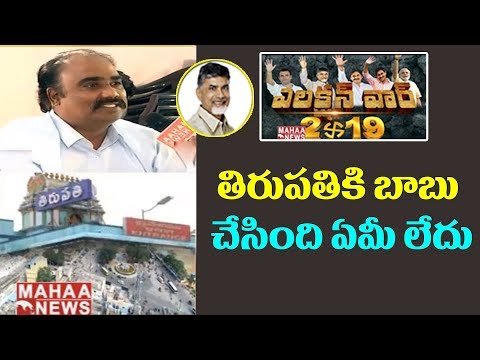 TDP Leader Strong Counter to Public| Mahaa News