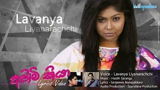 Lavanya Liyanarachchi - Ahimi Kiya [Lyrics Video]