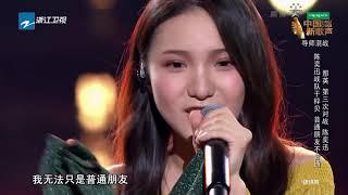 【单曲纯享】于梓贝《普通朋友》展现最强人声技巧《中国新歌声2》第9期 SING!CHINA S2 EP 9 20170908 官方HD