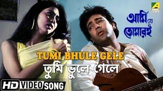 Tumi Bhule Gele   Ami Je Tomari   Bengali Movie Video Song   Rahul,Rajshree Banerjee