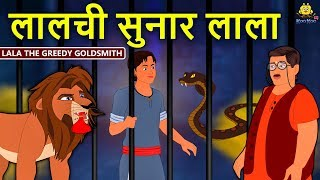 लालची सुनार लाला - Hindi Kahaniya for Kids | Stories for Kids | Moral Stories | Koo Koo TV Hindi