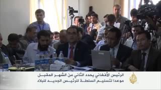 أزمة الانتخابات الرئاسية الأفغانية