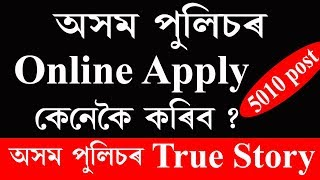 Assam Police Online Apply 2018 || True Story ||