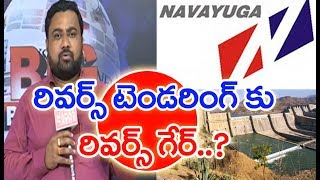 Navayuga Company files Petition On High Court for Polavaram Reverse Tendering | MAHAA NEWS