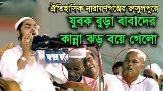 Bangla Waz 2017 Hafizur Rahman Siddiki New Bangla Waz Mahfil 2017