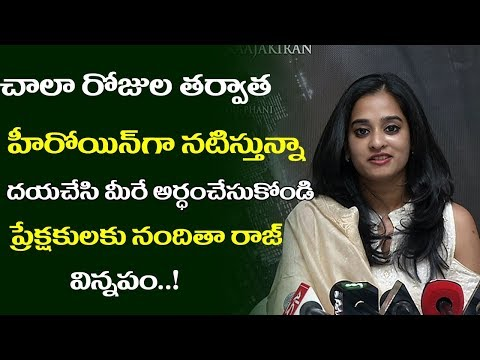 Nanditha Raj Speech @ Viswamitra Movie Teaser Launch | Satyam Rajesh | Anup Rubens | Film Jalsa