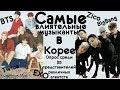 KPOP| ВЛИЯТЕЛЬНЫЕ АРТИСТЫ В K-POP| BTS TWICE EXO ZICO SEVENTEEN