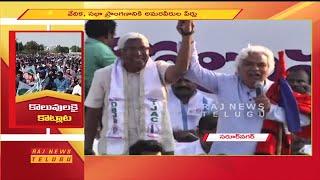 గద్దర్ అన్న ఉద్వేగభరితమైన ప్రసంగం   Gaddar Energetic Speech Live From Koluvula Kotlata   Raj News