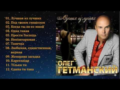Олег Гетманский - Лучшая из лучших / ПРЕМЬЕРА!