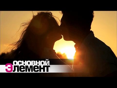 Поцелуи. Эксперименты с поцелуями | Основной элемент