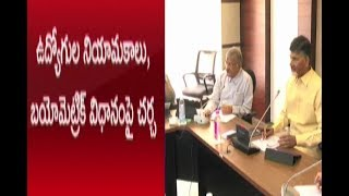 AP Cabinet Meeting Will Be Held In Amravati