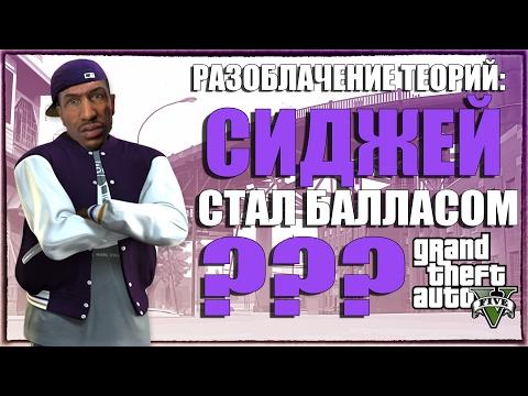 GTA 5: РАЗОБЛАЧЕНИЕ ТЕОРИЙ - СИДЖЕЙ СТАЛ БАЛЛАСОМ? [Карл перешел к балласам?]