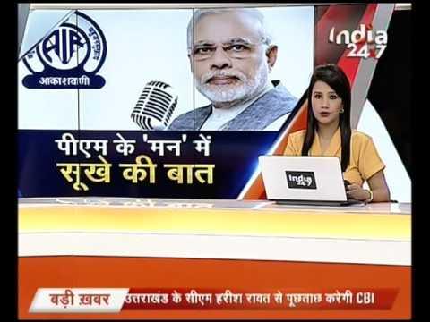 Live Telecast : PM Narendra Modi's Mann Ki Baat