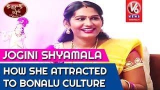 jogini-shyamala-revealed-how-she-attracted-to-bonalu-culture-kirrak-show-v6-news
