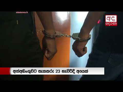 youth arrested for i|eng