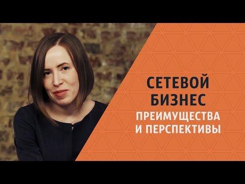 Сетевой бизнес МЛМ и сетевой маркетинг: преимущества и перспективы. Мария Азаренок