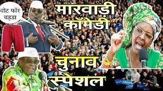 चुनाव स्पेशल मारवाड़ी काॅमेडी । वोट फॉर चड्डा । Election Special Marwadi Comedy । fun with singh