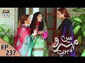 Mein Mehru Hoon Ep 237 - 16th August 2017 - ARY Digital Drama