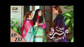 Mein Mehru Hoon Ep 237 - 16th August 2017 - ARY Digital Drama