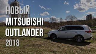 Mitsubishi Outlander 2018 Тест Драйв и Обзор | Недорогие Кроссоверы 2018