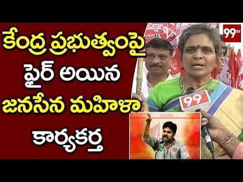 కేంద్ర ప్రభుత్వంపై ఫైర్ అయిన జనసేన మహిళా కార్యకర్త | Bharat Bandh | 99 TV Telugu