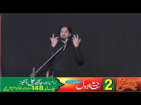 Zakir Syed Iqbal Hussain Shah | 2 Rabi ul Awal 2018 | chak 148 Marad Hasil Pur
