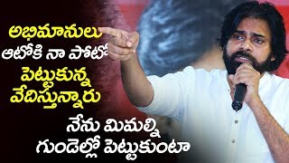 Power Star Pawan Kalyan intrection with Auto Drivers |  Pawan Kalyan Speech | Janasena Party Eluru