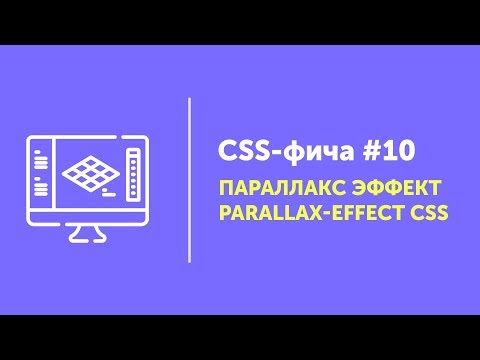 CSS фичи #10 | Параллакс эффект на CSS | Parallax Effect CSS without JS