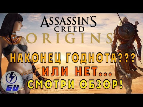Assassin's Creed Origins - ГОДНОТА! Assassins creed Истоки - Новая Надежда 2017 ОБЗОР ИГРЫ