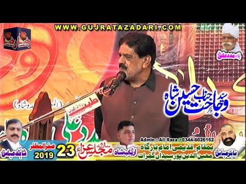 zakir Syed Wajat Shah | 23 Safar 2019 | Moin ud Din Pur Gujrat  || RazaProduction