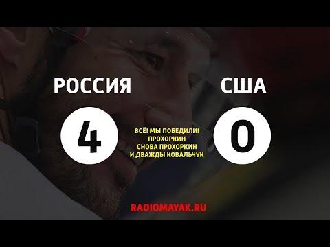 Россия обыграла США 4:0. Олимпиада.