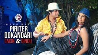 Piriter Dokandari | Bangla Movie Song | Emon, Bindu | PAJD | Kumar Bishwajit | পিরিতের দোকানদারি