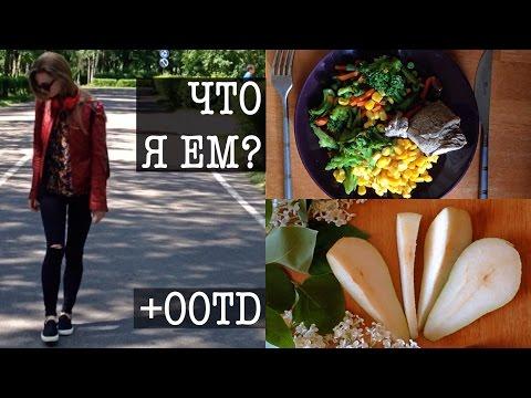 ЧТО Я ЕМ? Мое Правильное Питание  Какую еду взять с собой?