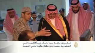 من هو محمد بن نايف ولي العهد الجديد بالسعودية؟