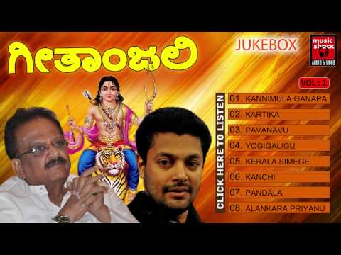 Kannada Devotional Songs | Ayyappa Bhakthi Geethegalu | Geethanjali Vol.1 Audio Jukebox video