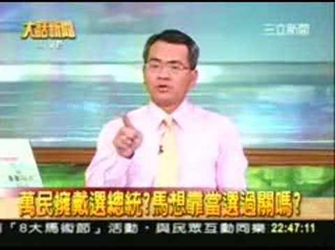 Ma Ying-jeou's double standards