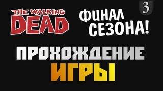 Смотреть прохождение игры ходячие мертвецы с брейном 3 эпизод