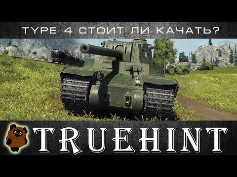 Type 4 Heavy Стоит ли качать? Обзор танка, WoT, Guide
