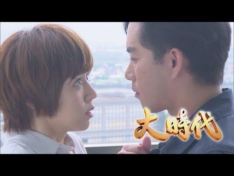 台劇-大時代-EP 051