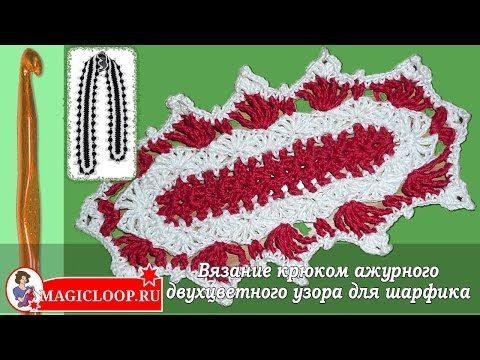 Узор для ажурного шарфика крючком - Урок 38. Scarf crochet patterns
