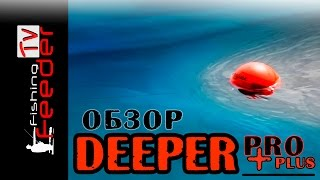Обзор Deeper Pro Plus (Feederfishing.tv)