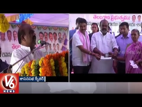 Speaker Madhusudhana Chary Launches Rythu Bandhu Scheme In Jayashankar Bhupalpally District | V6